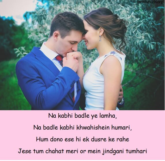 Newly Weds Couple Shayari