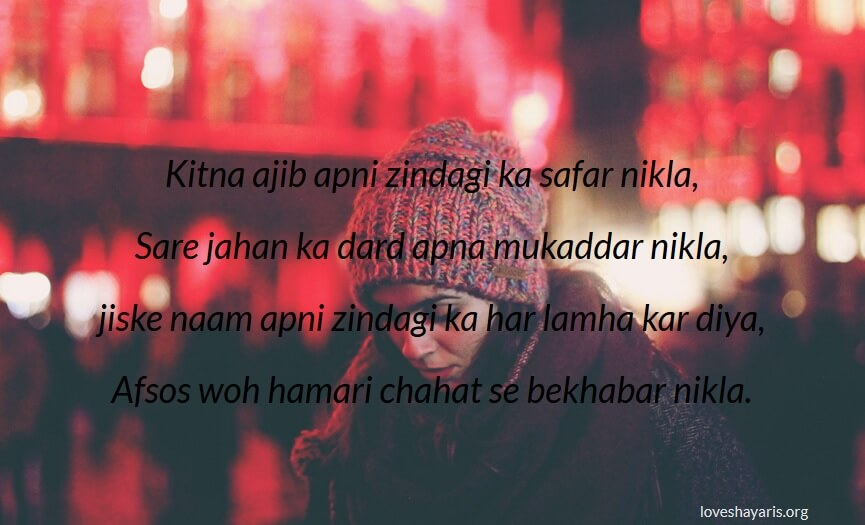 Dard Shayari on One Sided Love