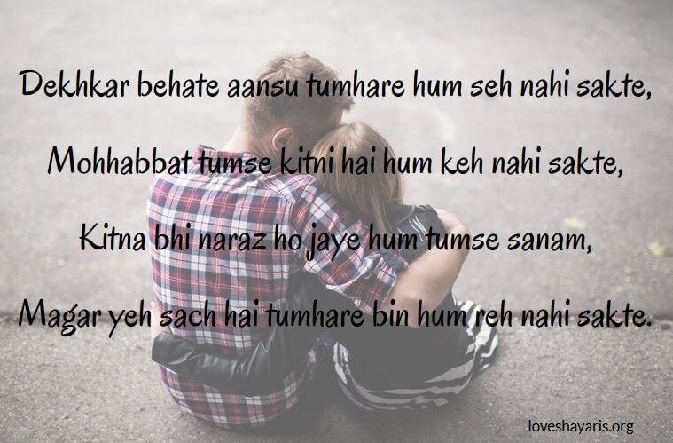 Patch Up Shayari